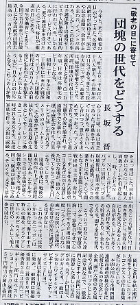 山陽日日新聞掲載の論文